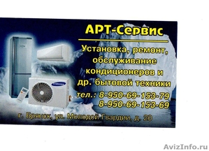 АРТ-СЕРВИС РЕМОНТ ХОЛОДИЛЬНИКОВ - Изображение #6, Объявление #440880