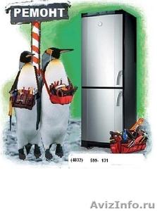 Брянск ремонт холодильников - Изображение #1, Объявление #565832