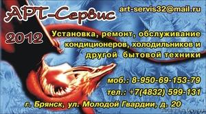 ремонт кондиционеров Брянск - Изображение #1, Объявление #565862
