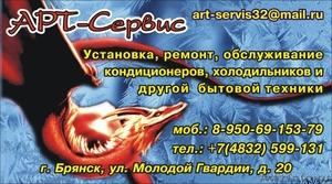Ремонт бытовой техники HAIER Брянск - Изображение #1, Объявление #1048091