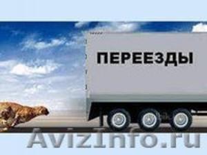 Грузчики, разнорабочие и транспорт для переездов по городу и области. Межгород - Изображение #1, Объявление #1378533