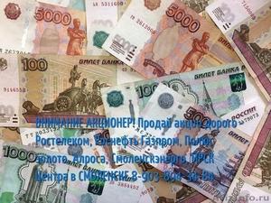 акции ростелеком смоленскэнерго норильский никель юнипро продать в Смоленске - Изображение #1, Объявление #1611138