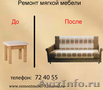 Ремонт рестоврация мягкой мебели в брянске