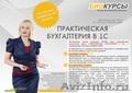Бухгалтерские курсы в Брянске