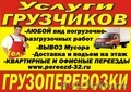 Грузоперевозки с услугами грузчиков 37-77-66
