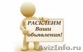 Расклейка Ваших объявлений по всем районам города Брянска