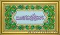 Шамаиль ручной работы,  мусульманские картины для подарка и интерьера