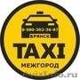 Такси Междугороднее в Брянске. Фиксированная цена.