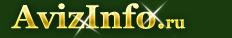 Карта сайта AvizInfo.ru - Бесплатные объявления протравители,Брянск, продам, продажа, купить, куплю протравители в Брянске